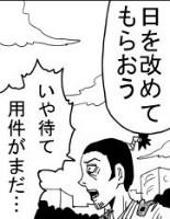 原作『ワンパンマン』第109話3