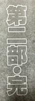 『テラフォーマーズ』第173話感想(ネタバレあり)3