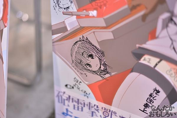 砲雷撃戦/軍令部酒保合同演習 弐戦目 落書き_4967