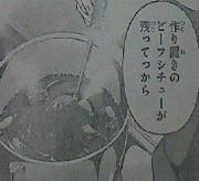 『食戟のソーマ』第80話感想3