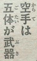 「刃牙道(バキどう)」第39話感想3