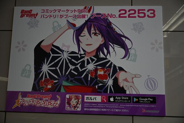 コミケ96東京ビッグサイト事前調査009