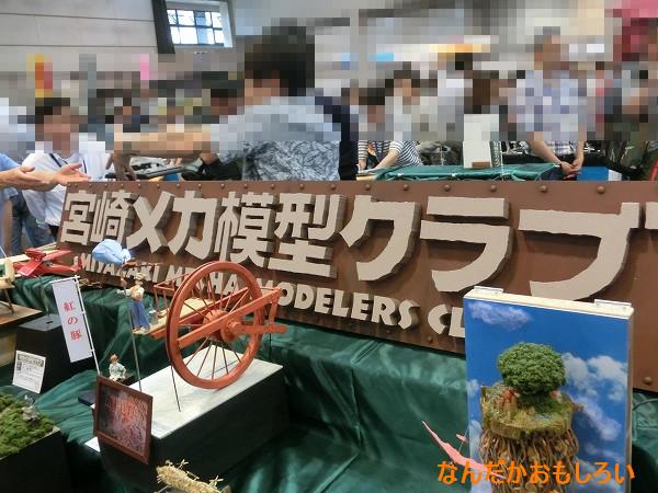第52回静岡ホビーショー 宮崎メカ模型クラブ