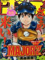 『MAJOR 2nd』第54話感想(ネタバレあり)1