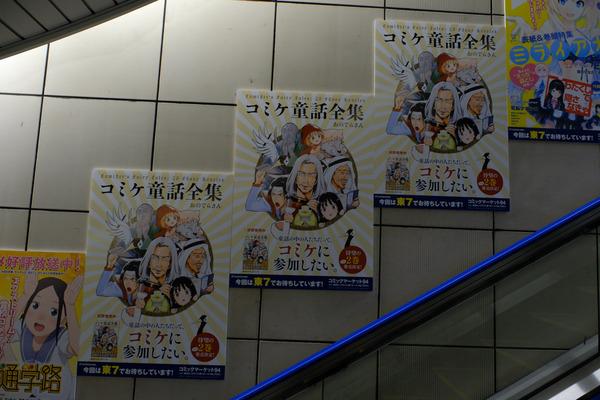 コミケ94、3日前の東京ビッグサイト周辺レポート-40