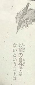 『はじめの一歩』第1201話感想レビュー(ネタバレあり)4
