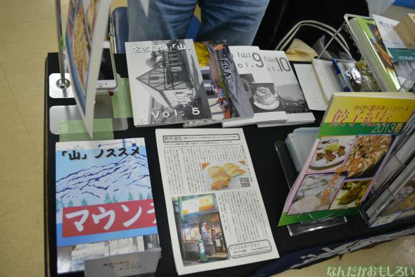 飲食総合オンリーイベント『グルメコミックコンベンション3』フォトレポート(80枚以上)_0503
