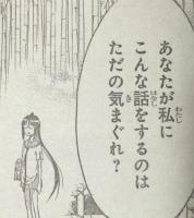 『ニセコイ』(ネタバレあり)4