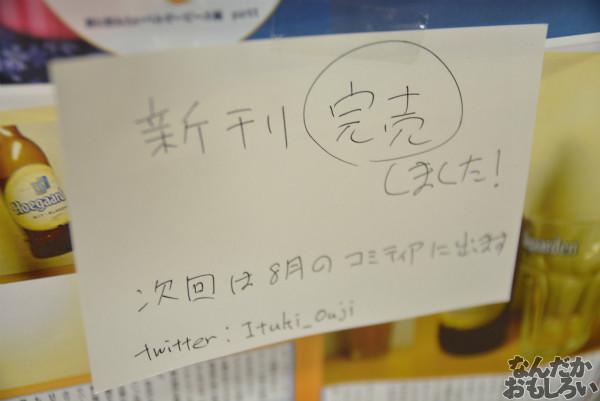 『グルコミ4』参加サークル紹介その3_0294