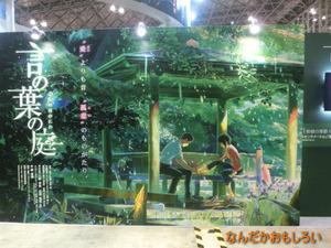 AnimeContentsExpo2013-1168