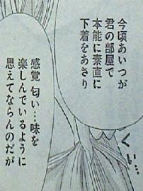 源君物語 第111話感想 香子叔母さんの言うとおり