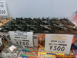 第52回静岡ホビーショー 画像まとめ - 2360