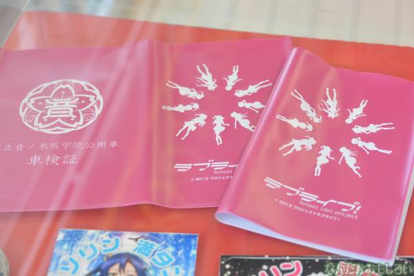 『ラブライブ!音ノ木坂学院公用車ナビエディション体験イベント』フォトレポート_0020