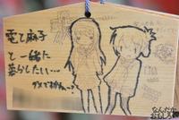 プロの人も奉納!『海楽フェスタ2014』大洗磯前神社の痛絵馬を紹介_0069