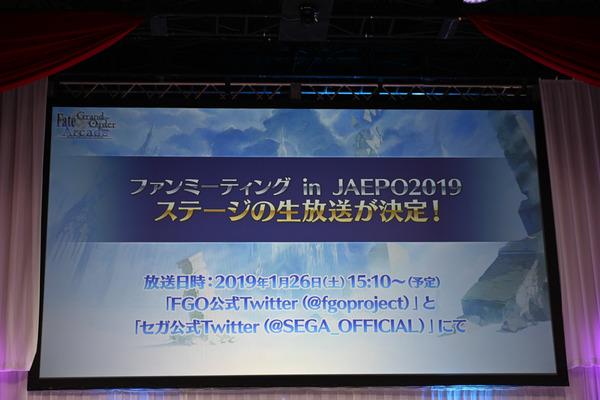 『FGO冬祭り 2018-2019 大阪会場』ゲストトークレポート029