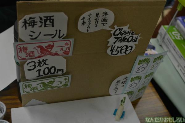 飲食総合オンリーイベント『グルメコミックコンベンション3』フォトレポート(80枚以上)_0475