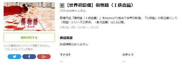 【世界初配信】傷物語〈Ⅰ鉄血篇〉