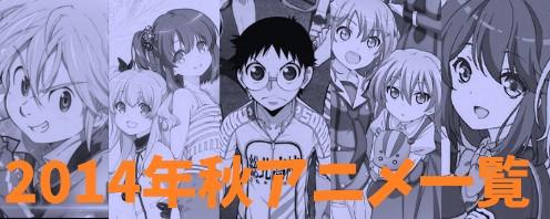 2014年秋新作アニメ・放送スケジュール一覧