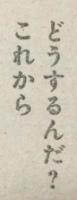 「ニセコイ」第227話感想