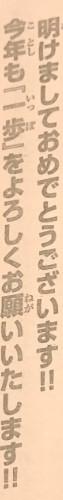 『はじめの一歩』第1207話(ネタバレあり)2