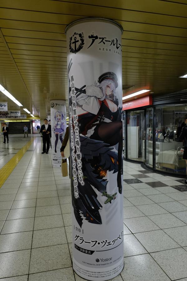 アズールレーン新宿・渋谷の大規模広告-18