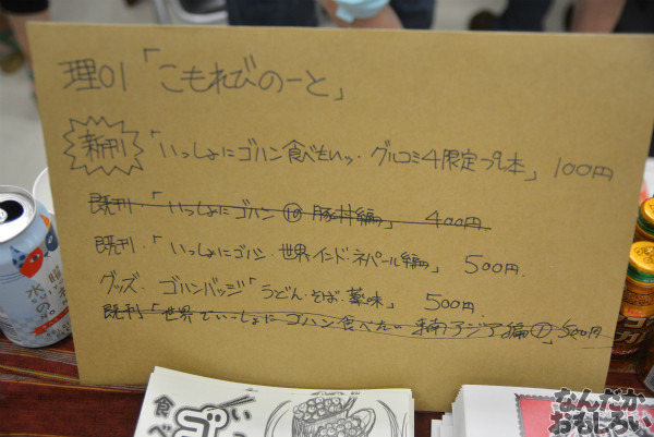 ビール、海外ゴハン、飲食×艦これ本などなど…『グルコミ4』参加サークルを紹介!_0082