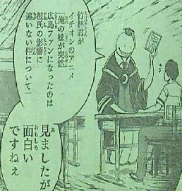暗殺教室 第78話感想 !?