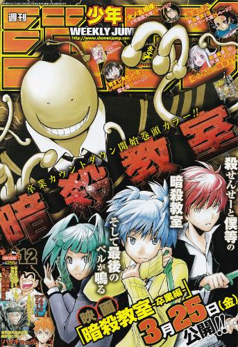 2月22日発売の週刊少年ジャンプ12号より