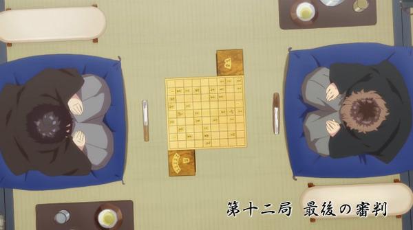 アニメ『りゅうおうのおしごと!』第12話最終回感想(ネタバレあり)_010715