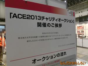 AnimeContentsExpo2013-1204