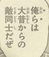 『刃牙道』第155話ッ(ネタバレあり)2