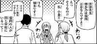 『博多弁の女の子はかわいいと思いませんか?』第2巻_230718