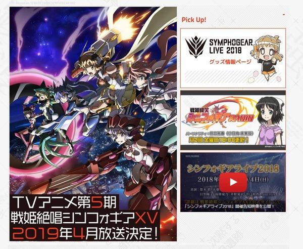 『戦姫絶唱シンフォギア』TVアニメ第5期は2019年4月放送!タイトルは「戦姫絶唱シンフォギアXV」
