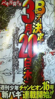 週刊少年チャンピオン巻頭カラーで発表