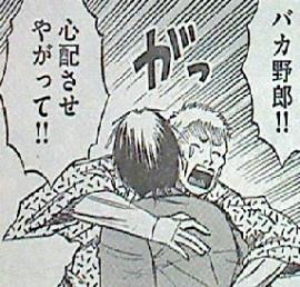 彼岸島 最後の47日間第124話感想 抱きしめる加藤