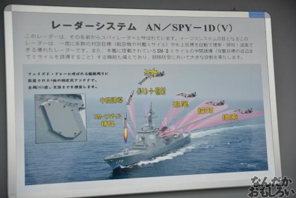 『第2回護衛艦カレーナンバー1グランプリ』護衛艦「こんごう」、護衛艦「あしがら」一般公開に参加してきた(110枚以上)_0583