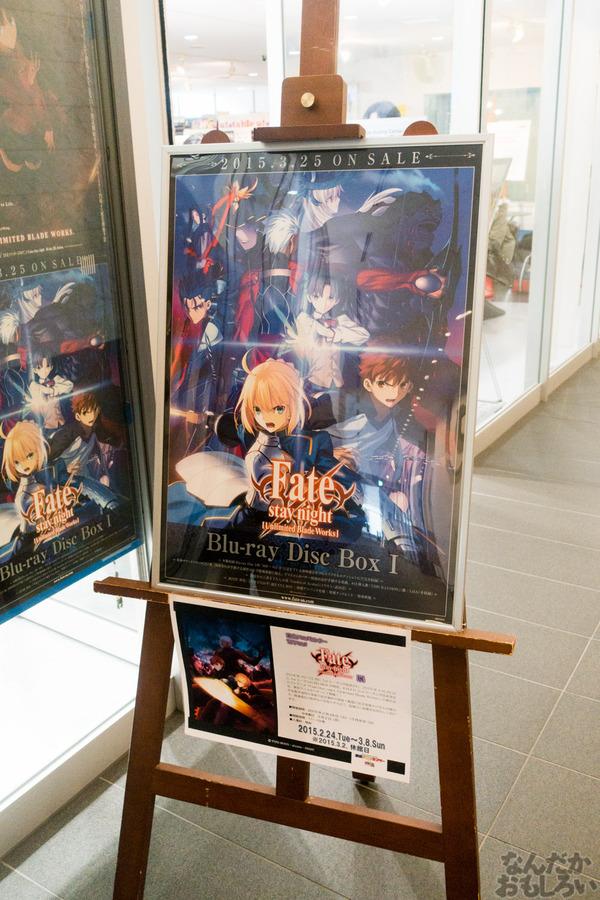 『Fate/stay night[UBW]』展示会の写真画像フォトレポート_01950