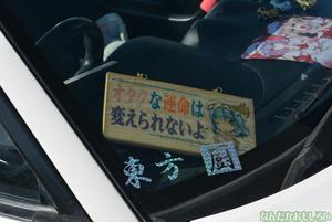 『第7回足利ひめたま痛車祭』東方Projectフォトレポート_0174