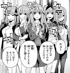 『五等分の花嫁』第70話_225859