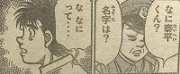 『はじめの一歩』第1245話(ネタバレあり)_193231
