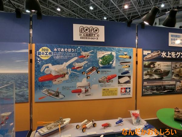 第52回静岡ホビーショー タミヤブース - 2472