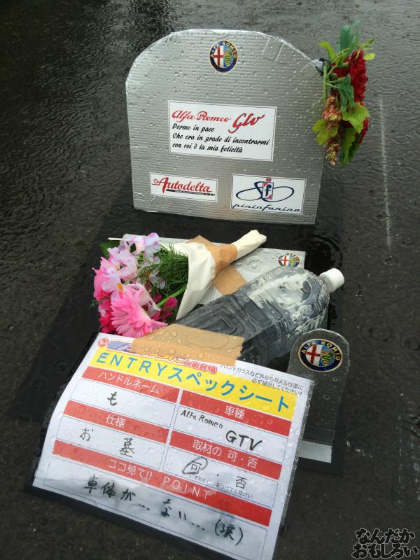 第10回痛Gふぇすたinお台場 フォトレポート_3174