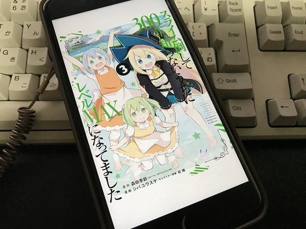 11月3週目のコミック人気売れ筋ランキング