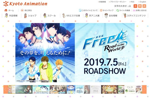 京都アニメーション、7月18日の放火殺人事件について公式コメント発表