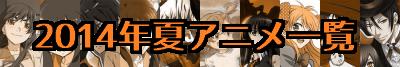 2014年夏(7月から)の新作アニメ・放送スケジュール一覧