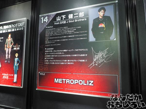 『ガンプラEXPO2016』有名人がカラーリングしたこだわりのガンダムを展示!0125