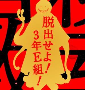 『暗殺教室』リアル脱出ゲーム「暗殺教室からの脱出」が東京・大阪で開催決定!