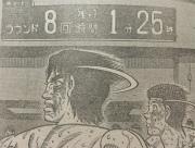 『はじめの一歩』1139話感想(ネタバレあり)3