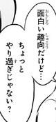 『終末のハーレム』第40話後編感想(ネタバレあり)_183023