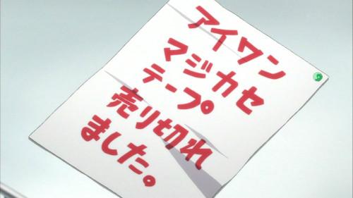 勇しぶ 第1話感想 3
